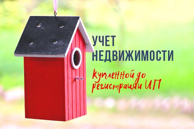 Регистрация ип недвижимость регистрация ип аналитика